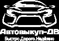 Автовыкуп ДВ - срочный выкуп автомобилей до 95% от стоимости!